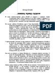 Petar_Kocic_-_Jazavac_pred_sudom
