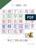 一年级华文识字卡
