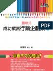 3M37圖解式成功撰寫行銷企劃案第三版