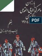 بارزان وحرکة الوعي القومي الکردي 1826 - 1914