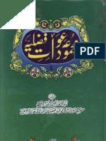 Majmooa Da'awat-e-Fazalia (Urdu)