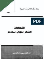 إشكاليات الفكر العربي المعاصر