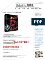 Adobe CS5.5 For Mac 破解安裝整理