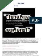 terra papper στα ελληνικα και αλλαενδιαφεροντα