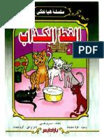١ - القط الكذاب