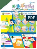 5-Steps for Proper Hand Washing 20100702