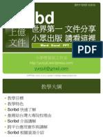 Scribd-世界第一 Scribd文件分享平台師生都要會的用科技工具之一