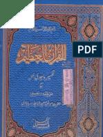 Tafseer-e-Majdi1