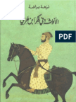 الأنوثة في فكر إبن عربي - نزهة براضة