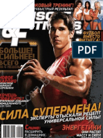 Muscle & Fitness №7 (ноябрь) [2010
