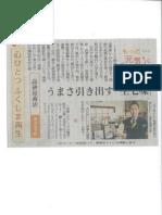 福島民友新聞2011.12.21掲載記事