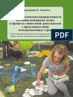 Lehrplan Deutsch Perm Levenchuk