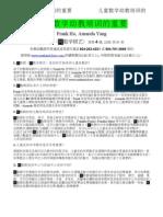 Chinese article - (Not published) 儿童数学幼教培训的重要