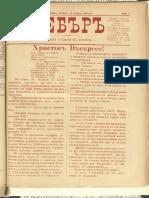 Debar 1 April 1906