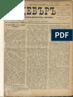 Debar 5 June 1905