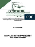 Microeconomics Savitskaya - Савицкая Микроэкономика