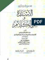 الإشارة في علم الكلام - الرازي - هاني محمد