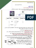 احترف منهاج ال CCNA من شركة Cisco بأسلوب مبسط