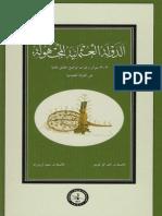 الدولة العثمانية المجهولة