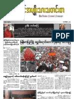 The Arakan National Newspaper ( October-2007) (ရခိုင္အမ်ိဳးသားသတင္းစာ)