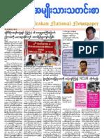 The Arakan National Newspaper (March-2008) (ရခိုင္အမ်ိဳးသားသတင္းစာ)