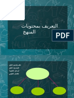 المحاضرة الأولى ( مكونات تكنلوجيا التعليم)