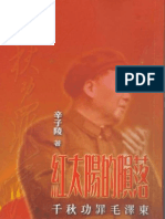 千秋功罪毛泽东