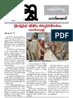 Shwe Gas Movement Newspaper( July-2008)
