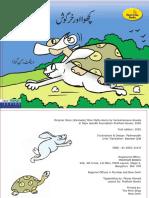 The Hare and the Tortoise (Again!) - Urdu