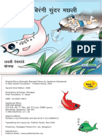 The Rainbow Fish - Hindi