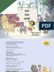We Are All Animals - Hindi