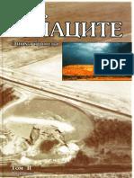 Balabina Et Al 200 Yunatsite