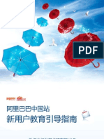 阿里巴巴中文站新用户教育引导指南(最终版)