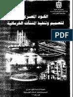 الكود المصري للبناء