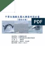 20111226中華白海豚調查簡報資料