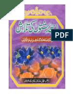 Achy Rishton Ki Wazaif