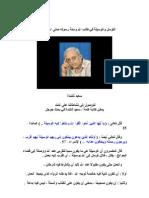 سعيد شلندة - التوسل والوسيلة في الكتاب والسنة