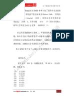 LEGOO MANDARIN 汉字频度表统计