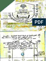 Manuscript about Naqshbandi tariqa by Imam Murtada al-Hussaini az-Zabidi