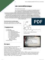 Ki y potencia de canabinoides sintéticos