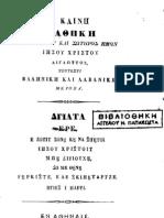 DHJATA E RE Η Καινή Διαθήκη δίγλωττος Eλληνική  και Αλβανική. Εν Αθήναις 1858