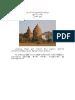 Bagan Let Thit Phyar a-htut