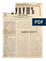 "1924 Macedonian Newspaper ""Kukush"""