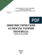 Лингвистические аспекты теории перевода (хрестоматия) (2007)
