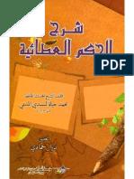 شرح الحكم العطائية-محمد حياة السندى