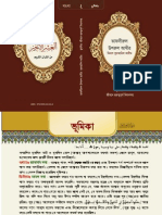 Tafseer Ushrul Akhir [Bangla]