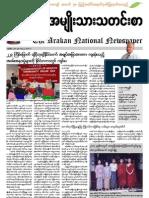 The Arakan National Newpaper (January-2008)