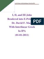 I, II & III John  NASB E-Prime dfm  English- Greek Interlinear (01-01-2012)