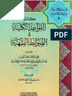 Kawaid Al-Kulliyyah