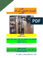 سعيد شلندة - كتاب التحديات العظمى في آيات القرآن الكريم